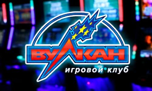 Виртуальное казино Вулкан онлайн играть.